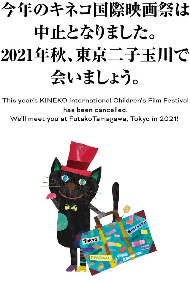 今年のキネコ国際映画祭は中止となりました。2021年秋、東京二子玉川で会いましょう。